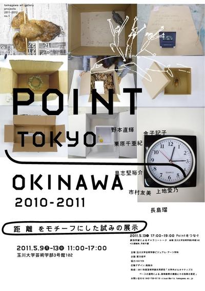 東京-沖縄 アートプロジェクト展