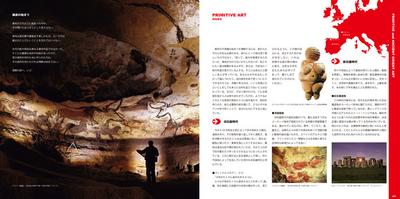 論文 坂本志央里(2010年度卒業生)「西洋美術史の教科書制作-機能性とデザイン性の研究-」
