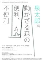 泉太郎展『動かざる森の便利、不便利』玉川大学内にて開催!