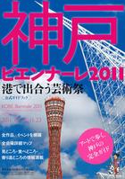 展示情報:神戸ビエンナーレで奨励賞