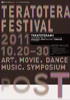 展示情報:TERATOTERA祭り