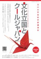 芸術学部講演会『 文化立国とクールジャパン 』