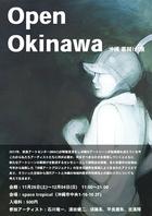 沖縄市(コザ)で展覧会をキュレーション