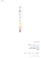 『ナルシスト宣言Ⅱ』開催中!