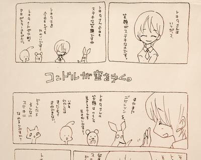 『 ナルシスト宣言Ⅱ 』開催中!