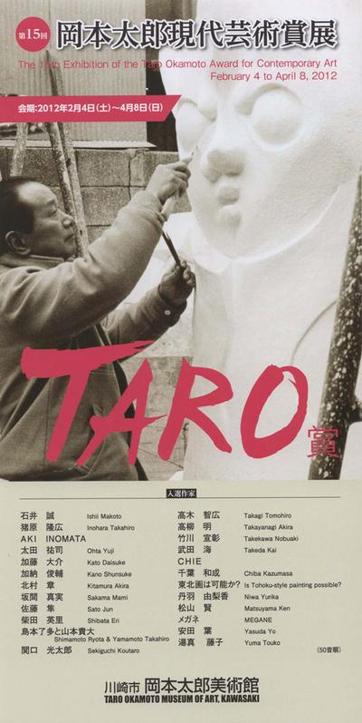 第15回岡本太郎現代芸術賞(TARO賞)展