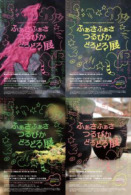 ふぁさふぁさつるぴかどろどろ展02-01