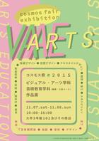 2015学科展ポスター