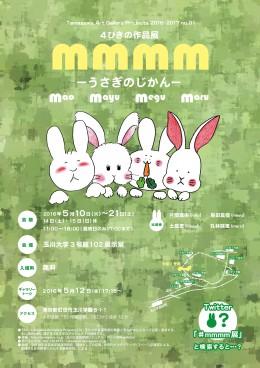 うさぎポスター0419