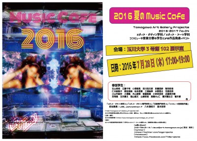 Musiccafe2-01